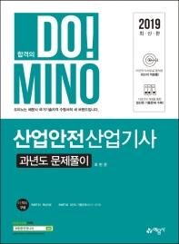 산업안전산업기사 과년도 문제풀이(2019)(DoMino)
