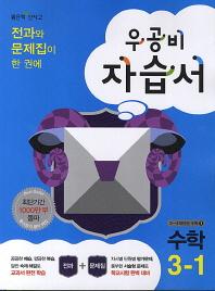 수학 3-1 자습서(2014)
