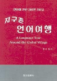 지구촌 언어여행