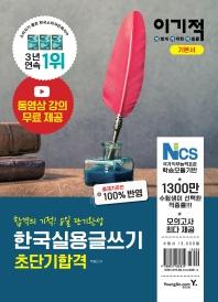 한국실용글쓰기 초단기합격 기본서(2021) #