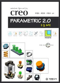 Creo Parametric 2.0 고급 과정(CD1장포함)