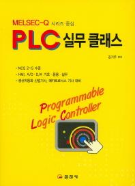PLC 실무 클래스(Melsec-Q 시리즈)