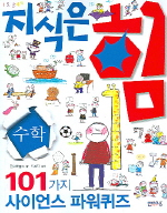 101가지 사이언스 파워퀴즈 지식은 힘(수학)