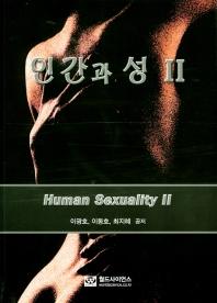 인간과 성. 2