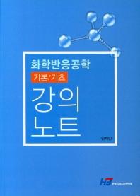 화학반응공학 기본/기초 강의노트