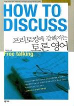 프리토킹에 강해지는 토론 영어(개정판 2판)(MP3CD1장, 암기카드포함)