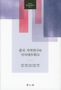 중국 지역연구와 지식네트워크(국민대학교 중국인문사회연구소 총서 9)(양장본 HardCover)