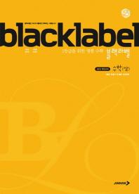 고등 수학(상)(2020)(블랙라벨)