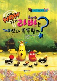 WOW 궁금해 라바는 개미보다 똑똑할까(유쾌한 곤충 만화 1)(양장본 HardCover)