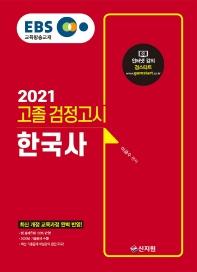 한국사 고졸 검정고시(2021)(EBS)
