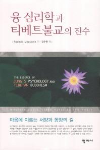 융 심리학과 티베트불교의 진수
