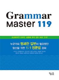 Grammar Master 119(그래머 마스터 119)