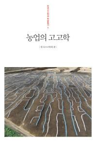 농업의 고고학(한국고고학회 학술총서 5)