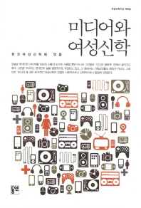 미디어와 여성신학