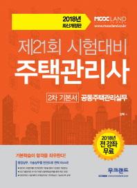 공동주택관리실무 기본서(주택관리사 2차)(2018)