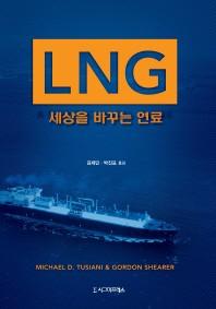LNG: 세상을 바꾸는 연료(양장본 HardCover)