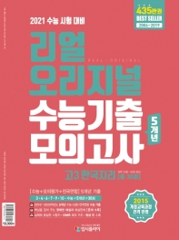 고등 한국지리 고3 수능기출 5개년 모의고사(2020)(2021 수능대비)(리얼 오리지널)