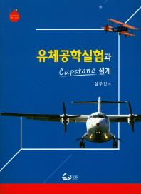 유체공학실험과 Capstone설계(2018)