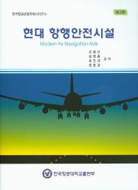 현대 항행안전시설(3판)(한국항공운항학회시리즈 6)