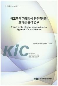 학교폭력 가해학생 관련정책의 효과성 분석 연구(연구총서 14-AA-02)