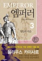 엠퍼러. 3: 왕들의 죽음(하)
