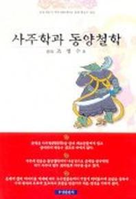 사주학과 동양철학