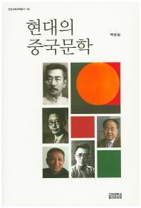 현대의 중국문학(인문사회과학총서 80)
