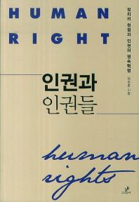 인권과 인권들(트랜스 소시올로지 19)