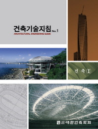 건축기술지침 Rev. 1: 건축. 1(3판)