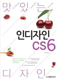 맛있는 디자인 인디자인CS6  ((부분 밑줄,주석 있슴))