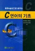 C 언어의 이해와 활용