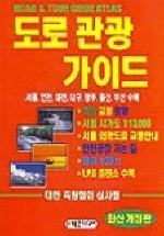 도로관광 가이드(2004)