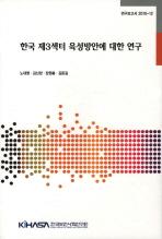 한국 제3섹터 육성방안에 대한 연구