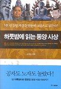 하룻밤에 읽는 동양사상