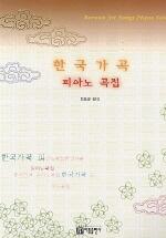 한국 가곡 피아노 곡집