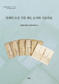 일제의 조선 구관 제도 조사와 기초자료(연세근대한국학총서 111)