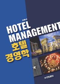 호텔경영학