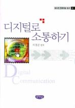 디지털로 소통하기(글누림 문화예술 총서 2)(양장본 HardCover)
