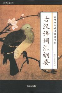 고대중국어 어휘의미론(중국학술총서 23)(양장본 HardCover)