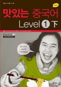 맛있는 중국어 Level. 1(하)(New)(CD1장포함)(맛있는 중국어 회화 시리즈 1)
