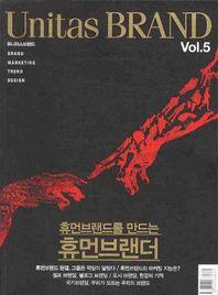 유니타스 브랜드 Vol. 5: 휴먼브랜드를 만드는 휴먼브랜더