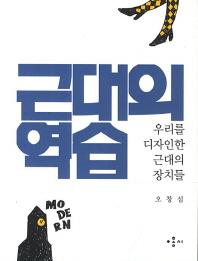 근대의 역습