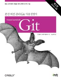 분산 버전 관리 Git 사용설명서(2판)