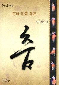 한국 입춤 교본: 춤(CD1장포함)
