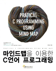 C언어 프로그래밍(마인드맵을 이용한)