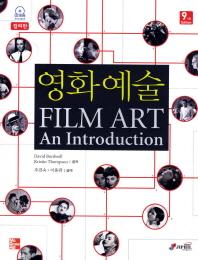 영화 예술(Film Art)(컬러판). 9/E // CD 개봉 안함