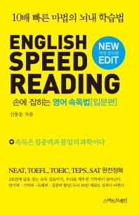 영어 속독법: 입문편(New)