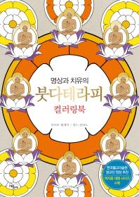 붓다테라피 컬러링북(명상과 치유의)(색칠북)