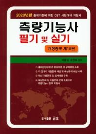 측량기능사 필기 및 실기(2020)(개정증보판 15판)