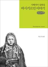 바시키르인 이야기(큰글씨책)